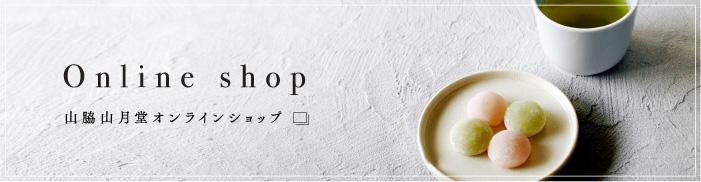 山脇山月堂オンラインショップ( Online shop )