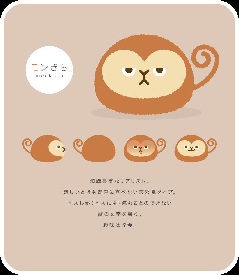 モンきち(monkichi) | 知識豊富なリアリスト。嬉しいときも素直に喜べない天邪鬼タイプ。本人しか(本人にも)読むことのできない謎の文字を書く。趣味は貯金。