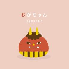 おがちゃん(ogachan)
